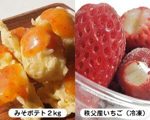 【ふるさと納税】No.225 【ちちぶ特産品セット】みそポテト2キロ・サクサク冷凍イチゴ