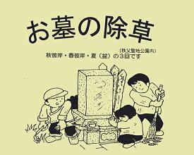 【ふるさと納税】No.241 墓地の除草(秩父聖地公園内の区画墓地) / 代行サービス