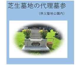 【ふるさと納税】No.242 代理墓参(秩父聖地公園内の芝生墓地) / 代行サービス