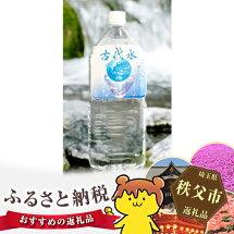 【ふるさと納税】No.013秩父奇跡の水古代水