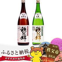 【ふるさと納税】No.120秩父錦「特別純米酒」秩父錦「特別本醸造」1.8L×2本