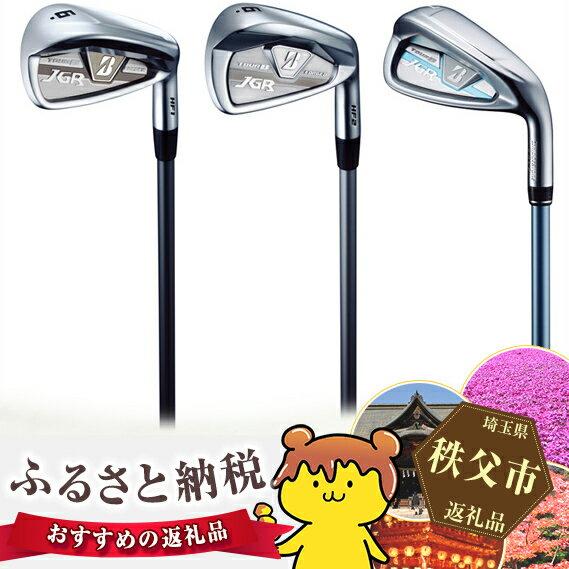 【ふるさと納税】No.168 BRIDGESTONE GOLF TOUR B JGR アイアンセット ゴルフクラブ ゴルフ用品