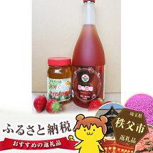 【ふるさと納税】No.176和銅農園の香る苺酒&はちみつセット