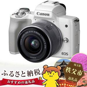 【ふるさと納税】No.178キヤノンミラーレスカメラEOSkissM(ホワイト)、EF-M15-45ISSTMレンズキット、SDカード付