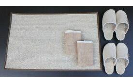 【ふるさと納税】西川材をつむいだ木暮らしセット(スリッパ・マット・フェイスタオルセット)