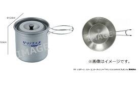 【ふるさと納税】ヤマノススメ「シェラカップ&ラーメンクッカー」