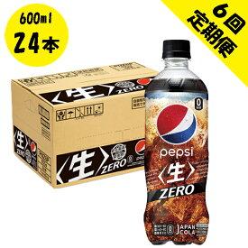 【ふるさと納税】【6回定期便】ペプシJコーラ ゼロ 600mlペットボトル 24本