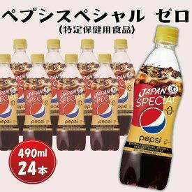 【ふるさと納税】ペプシスペシャルゼロ(特定保健用食品)490mlペットボトル 24本