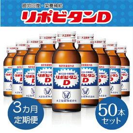 【ふるさと納税】【定期便】3か月連続お届け!リポビタンD 50本