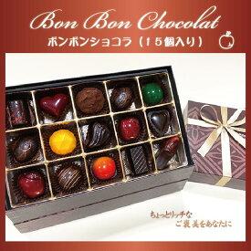 【ふるさと納税】ボンボンショコラ15コ入り 〜ちょっとリッチなご褒美をあなたに〜