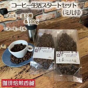 【ふるさと納税】コーヒー生活セット(ミル付き)