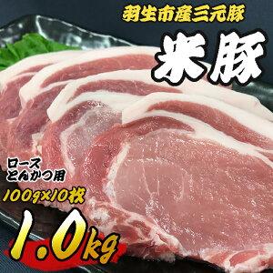 【ふるさと納税】羽生市産三元豚 間中さん家の米豚 ロースとんかつ用 1kg
