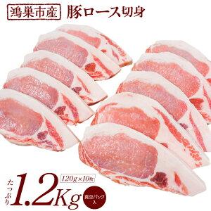 【ふるさと納税】D-6 国産豚ロース切身1.2kg(120g×10枚)◆リニューアル◆国産豚肉 産地直送 自社農場 新鮮 脂身さっぱり肉質柔らか 厚切り とんかつ ソテー 生姜焼き バーベキ