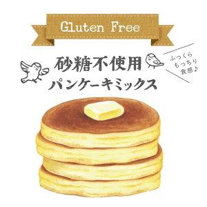 【ふるさと納税】C-19 グルテンフリー砂糖不使用パンケーキミックスセット(200g×12個セット) たっぷり使える2.4kg みたけ食品工業 ホットケーキ ホットケーキミックス 米粉 大豆粉