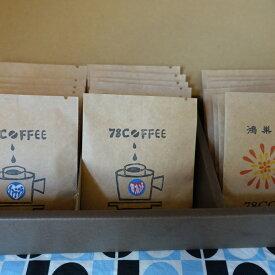 【ふるさと納税】Z-3 ◆78coffee◆ドリップバッグギフトセット 21個入り(種類おまかせ3種以上)個包装 ブレンド ドリップコーヒー ドリップバッグ 珈琲 ギフト 詰め合わせ お中元 お歳暮 クリスマス 内祝い 送料無料