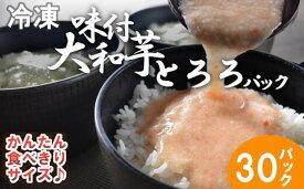 【ふるさと納税】冷凍味付大和芋とろろパック 【11218-0369】