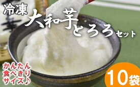 【ふるさと納税】冷凍大和芋とろろセット 【11218-0371】