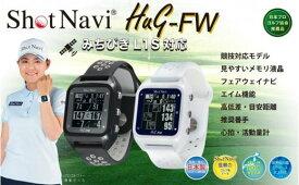 【ふるさと納税】ショットナビHuG-FW(Shot Navi HuG-FW) カラー:ブラック 【11218-0067】