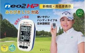 【ふるさと納税】ショットナビネオ2 HP(Shot Navi NEO2 HP) 【11218-0069】