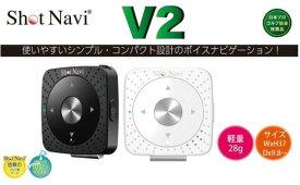 【ふるさと納税】ショットナビV2(Shot Navi V2) カラー:ブラック 【11218-0077】