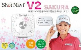【ふるさと納税】ショットナビV2 横峯さくらモデル(Shot Navi V2 Sakura Model) 【11218-0079】