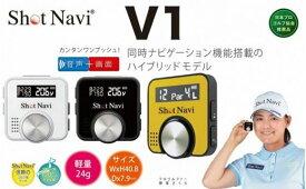 【ふるさと納税】ショットナビV1(Shot Navi V1) カラー:イエロー 【11218-0145】