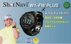 【ふるさと納税】Shot Navi W1-FW PLUS(カラー:ブラック) 【11218-0180】