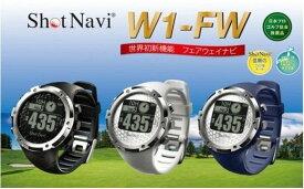 【ふるさと納税】ショットナビW1-FW(Shot Navi W1-FW)<ブラック> 【11218-0319】