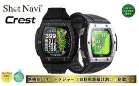 【ふるさと納税】Shot Navi Crest カラー:ブラック 【11218-0340】