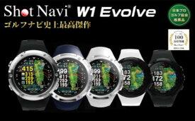 【ふるさと納税】Shot Navi W1 Evolve カラー:ネイビー 【11218-0339】