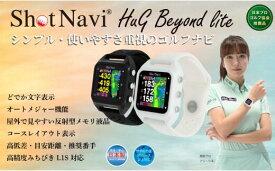 【ふるさと納税】Shot Navi HuG Beyond Lite<カラー:ブラック> 【11218-0370】