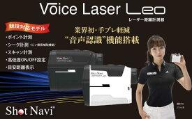 【ふるさと納税】Shot Navi Voice Laser Leo(ショットナビ ボイスレーザーレオ)<カラー:ホワイト> 【11218-0380】