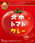 北本トマトカレー(中)クリアファイルセット