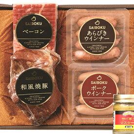 【ふるさと納税】サイボク ベーコン、焼豚のマスタード付きセット 【ソーセージ・お肉】