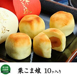 【ふるさと納税】栗こま娘(10ヶ入り) 【お菓子・和菓子・生菓子・スイーツ】