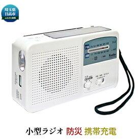 【ふるさと納税】多機能防災ラジオ【KR-005AWFICR】 【雑貨・日用品】