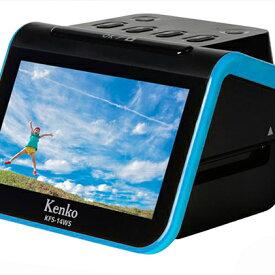 【ふるさと納税】フィルムを手間なくスキャンできる5インチ液晶フィルムスキャナー【KFS-14WS】 【雑貨・雑貨・日用品】