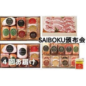 【ふるさと納税】SAIBOKU頒布会 全4回お届け ハムとソーセージのバラエティーセット 【定期便・加工品・お肉・豚肉】