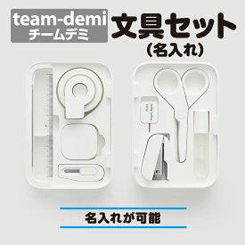 【ふるさと納税】チームデミ team-demi(名入れ)