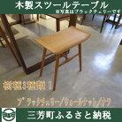 【ふるさと納税】木製スツールテーブル(オイル仕上)
