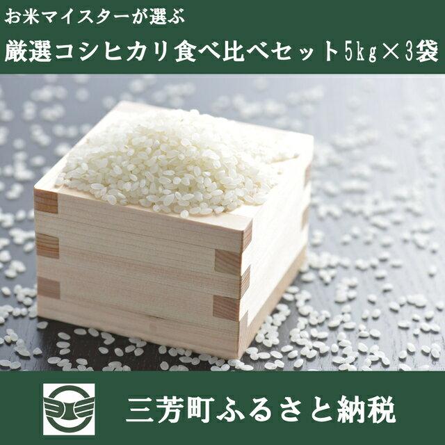 【ふるさと納税】お米マイスターが選ぶ厳選コシヒカリ食べ比べセット5kg×3袋