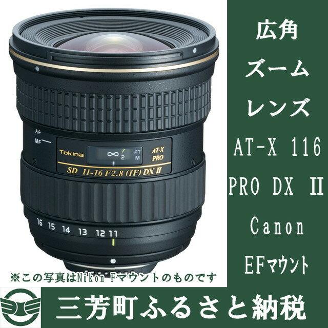 【ふるさと納税】広角ズームレンズ AT-X 116 PRO DX II(Canon EFマウント)