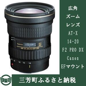 【ふるさと納税】広角ズームレンズAT-X14-20F2PRODX(CanonEFマウント)