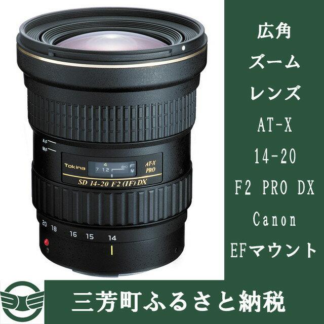 【ふるさと納税】広角ズームレンズ AT-X 14-20 F2 PRO DX(Canon EFマウント)