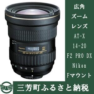 【ふるさと納税】広角ズームレンズAT-X14-20F2PRODX(NikonFマウント)