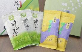 【ふるさと納税】三芳町産狭山茶詰め合わせ(高級煎茶100g×3本、特選煎茶100g×2本)