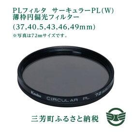 【ふるさと納税】PLフィルター サーキュラーPL(W)薄枠円偏光フィルター(37,40.5,43,46,49mm)