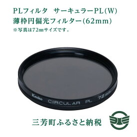 【ふるさと納税】PLフィルター サーキュラーPL(W)薄枠円偏光フィルター(62mm)