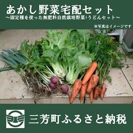 【ふるさと納税】あかし野菜宅配セット 〜固定種を使った無肥料自然栽培野菜セット〜