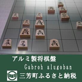 【ふるさと納税】アルミ製将棋盤N Gabroh alugoban【限定各色5セット】